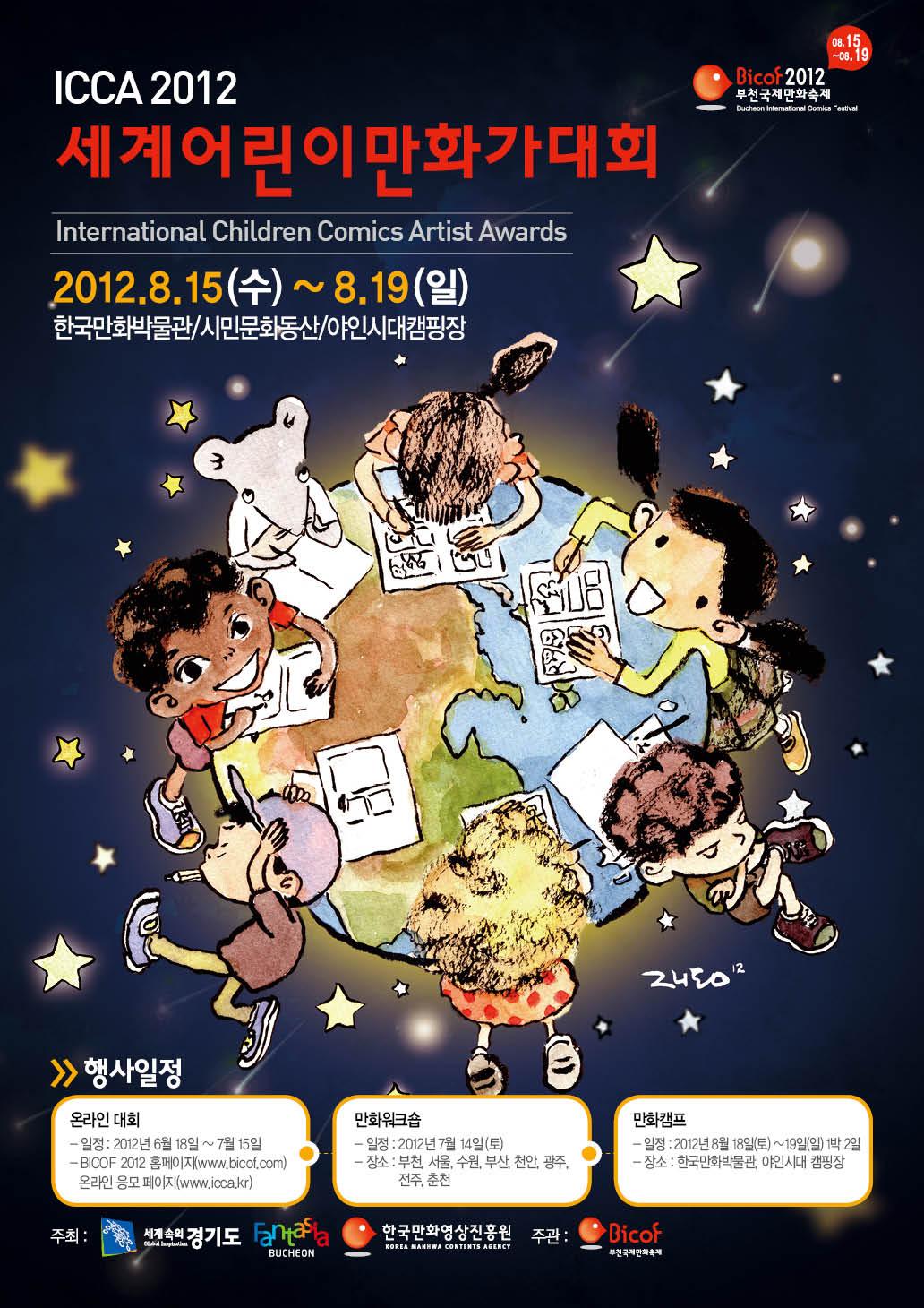 International Children Comic Artist Awards (ICCA) | Call for Entry