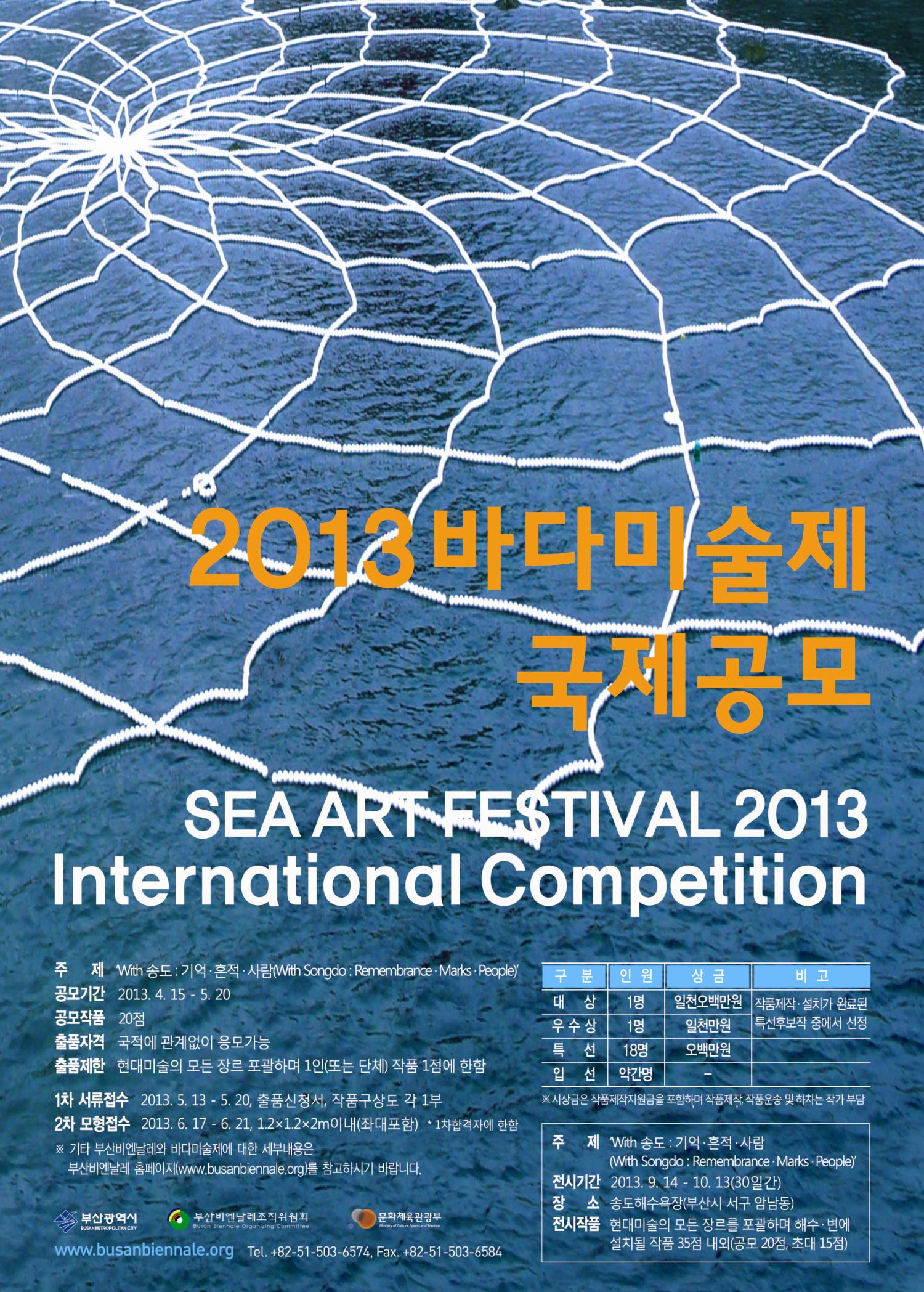 Art And Design International Korea