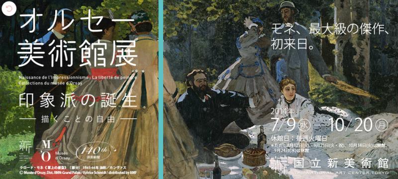 national_art_center_tokyo_impressionism