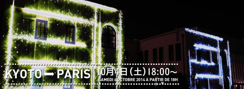 nuit blanche kyoto1