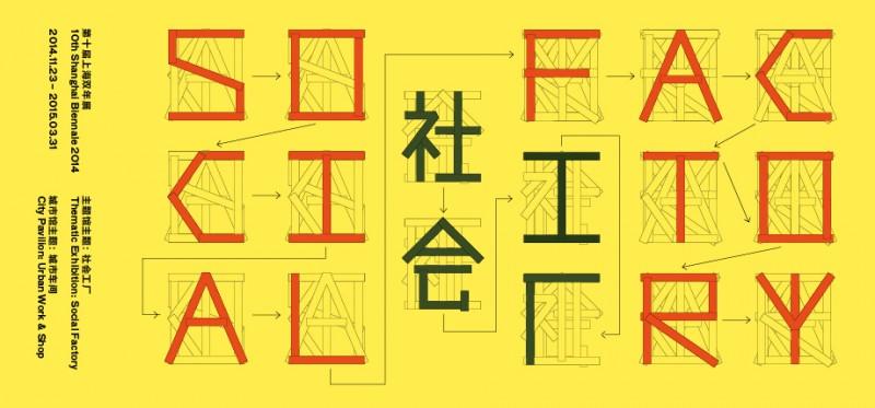 shanghai-biennale (1)
