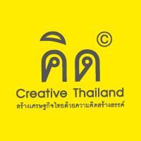 creativethailand