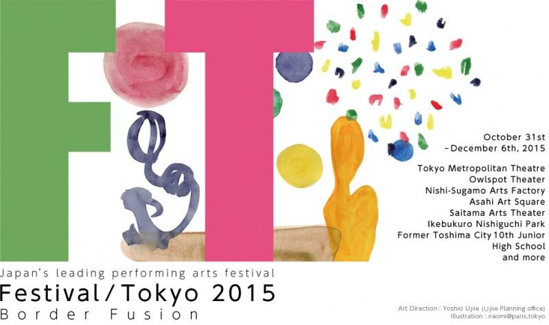 festivaltokyo2015