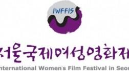 International Women's Film Festival in Seoul