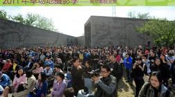 Caochangdi Photospring 2011 | festival