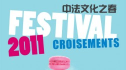 Festival Croisements | 183 events in 25 Chinese Cities | Institut Français
