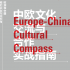 Europe-China Cultural Compass | new publication launched