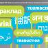 London | International Translation Day 2012 symposium