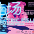 Shanghai | Pompidou Centre's 'Electric Fields' exhibition