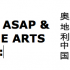 Austro Sino Arts Program | open call to artists