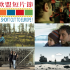 A Short Cut to Europe! EU Film Fest at HK