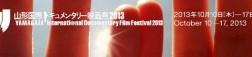 French auteur retrospective at YIDFF | Japan