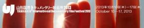 festival-yamagata-international-documentary-film-festival-2013-poster-mask9
