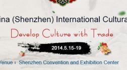 10th China (Shenzhen) International Cultural Industries Fair