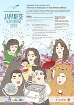 JFF2014_Poster_Bangkok_s