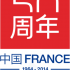 France-China 50 | 2014 celebrations and cultural agenda