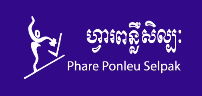 Phare Ponleu Selpak  light of the arts  Cambodia - ASEF ...