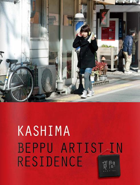kashima_2014_beppu