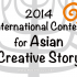 Asian Creative Story | international contest