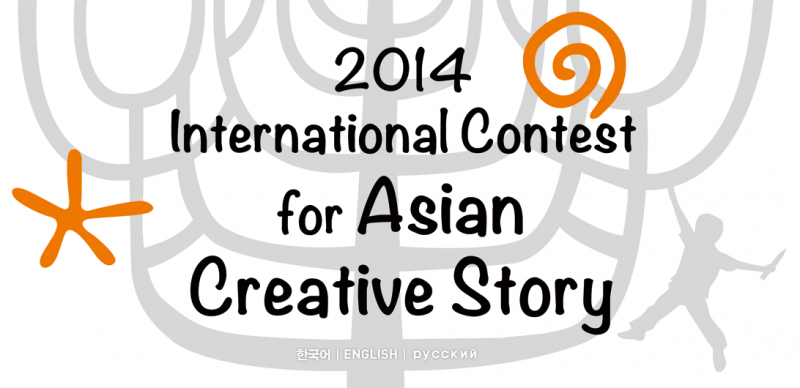 asian-creative-story