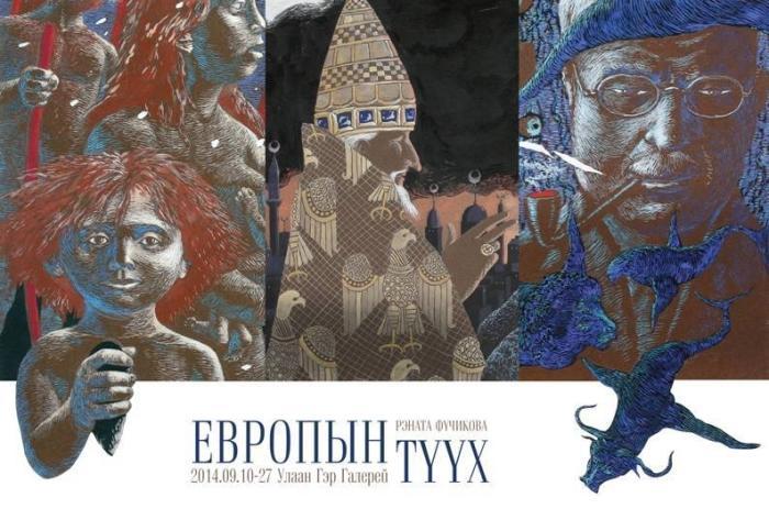 history of europe ulan bator