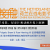 2nd 'One Touch' Netherlands Online Film Festival in China