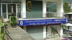 Chinese European Art Center CEAC   15th anniversary exhibition