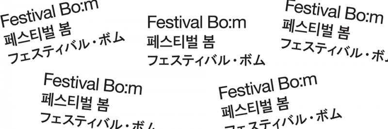 festival bom