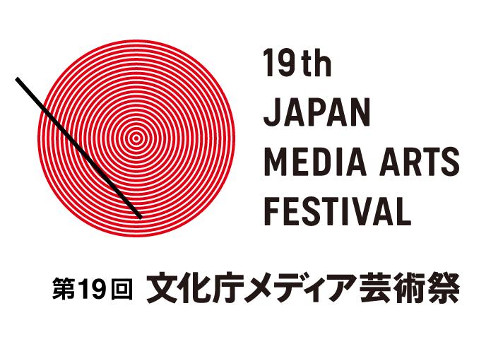19th_Japan_media_arts