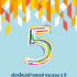 5 years of Creative Chiang Mai