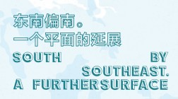 Guangzhou | South by Southeast exhibition