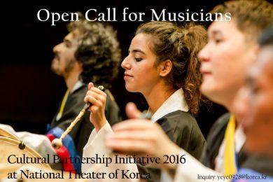 National Theater of Korea | residency program for traditional musicians