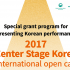 Center Stage Korea 2017 | international open call