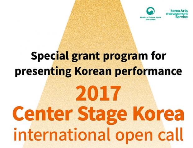 centerstagekorea2017