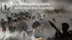 First Khmer Rouge history app released